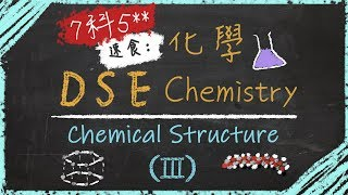 【DSE 7科5**】4分鐘速食 | DSE Chem化學#4: Chemical Structure 化學結構