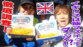 YouTube動画:イギリスにはフィッシュ&チップス以外に美味い飯ないんか!?