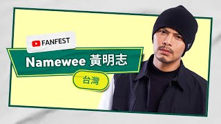Namewee 黃明志 feat. JerryC | YouTube FanFest Taiwan 2020