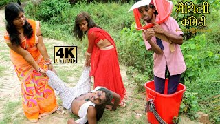 पुक पुक इंजन ढोरबा के गिंजन#Maithili comedy new#मैथिली कॉमेडी#dhorbamaithilicomedy#