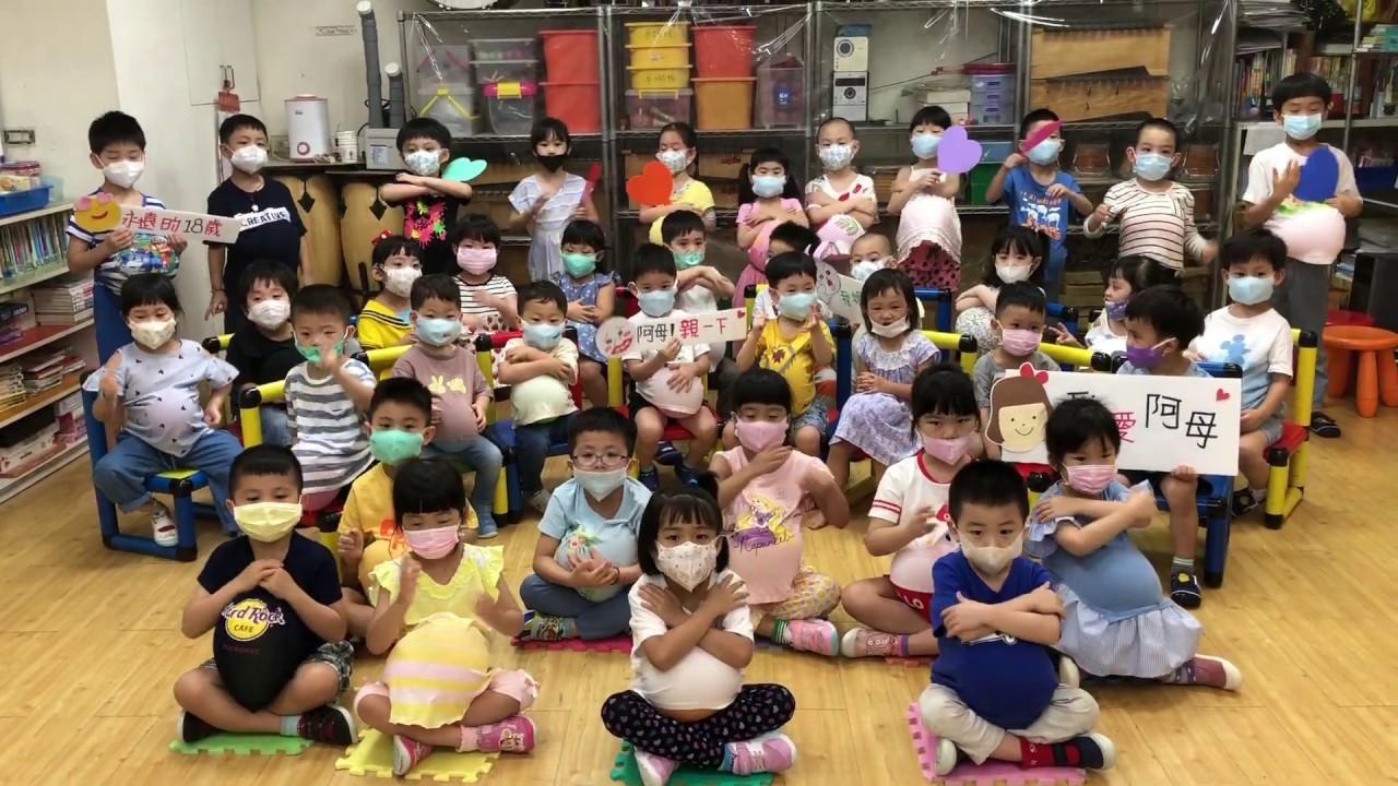 20200510優幼園全體寶貝獻唱『美麗康乃馨』 - YouTube
