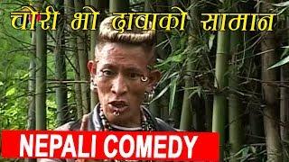 चोरी भो दावा को सामान | Nepali Comedy Video | Suntali/Dhurmus