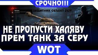 ПРЕМ ТАНКИ ЗА СЕРЕБРО WOT ЧЕРНЫЙ РЫНОК! ПОДАРКИ ПАТЧ 1.5.1 УЧЕБНЫЕ МАТЕРИАЛЫ. МАРАФОН world of tanks