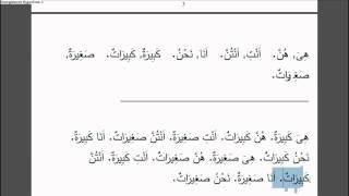 2 урок. Арабский - легко и с удовольствием.