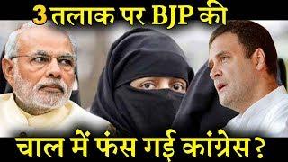 क्या तीन तलाक बिल पर कांग्रेस में फूट पड़ गई है INDIA NEWS VIRAL