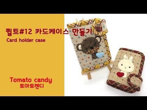 퀼트#12 카드케이스 만들기(Card holder case)#퀼트카드지갑만들기, Free pattern, 무료도안