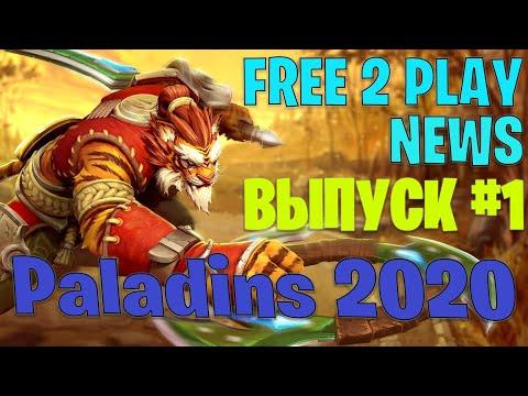 Paladins 2020 обновление и топ 5 главных изменений | F2P News #1 | Паладинс