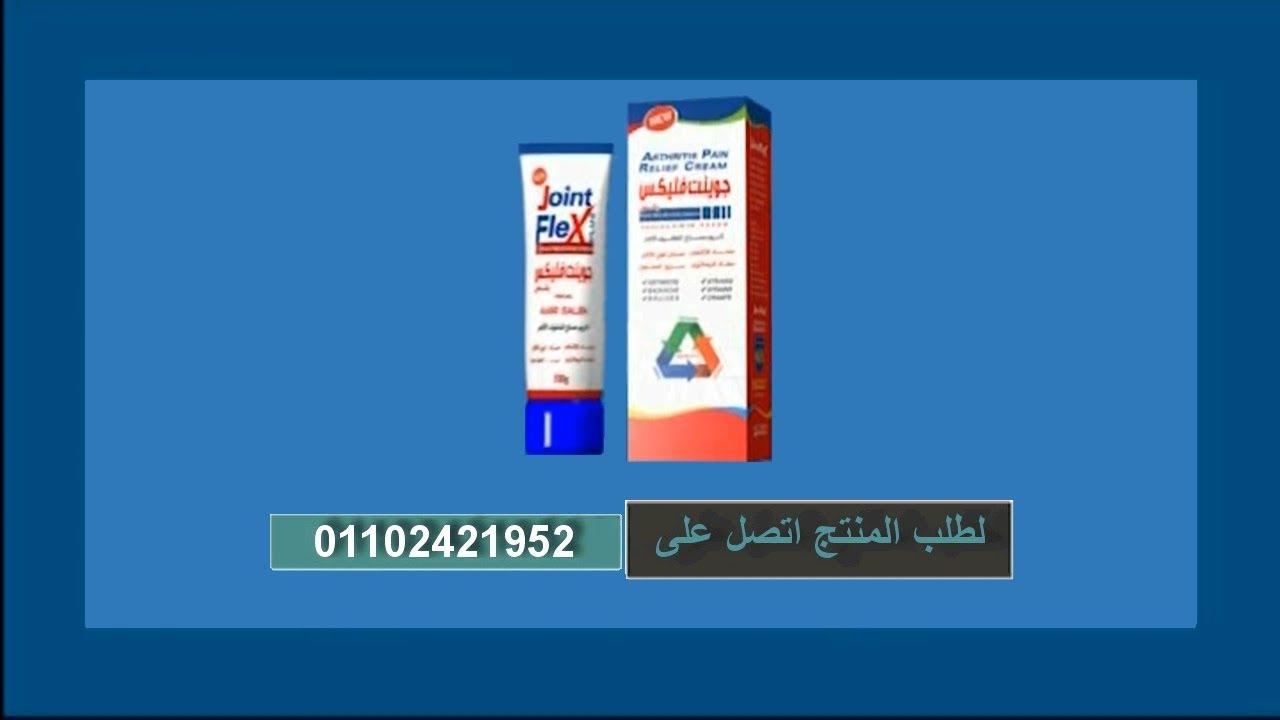 كريم جونت فليكس بلس (Joint FleX plus) | الدكتور أمير صالح