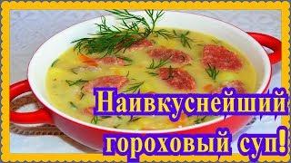 Гороховый суп с копчеными крылышками пошаговый!