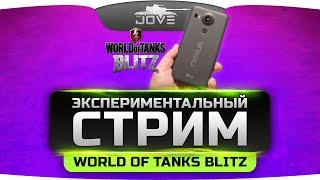Экспериментальный Раковый Стрим по World Of Tanks BLITZ! l ИгроФест