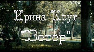 Ирина Круг - Ветер.New 2017.