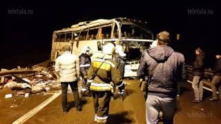 Смотреть видео В ДТП с участием автобуса Higer в Узловском районе погибли 7 человек онлайн