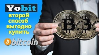 Выгодно покупаем BitCoin за рубли/доллары по биржевому курсу