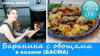БАСМА В КАЗАНЕ// ТУШЕНАЯ БАРАНИНА С ОВОЩАМИ НА ПАРУ В КАЗАНЕ