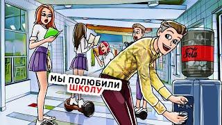 Новый Директор Превратил Школу в Рай для Подростков