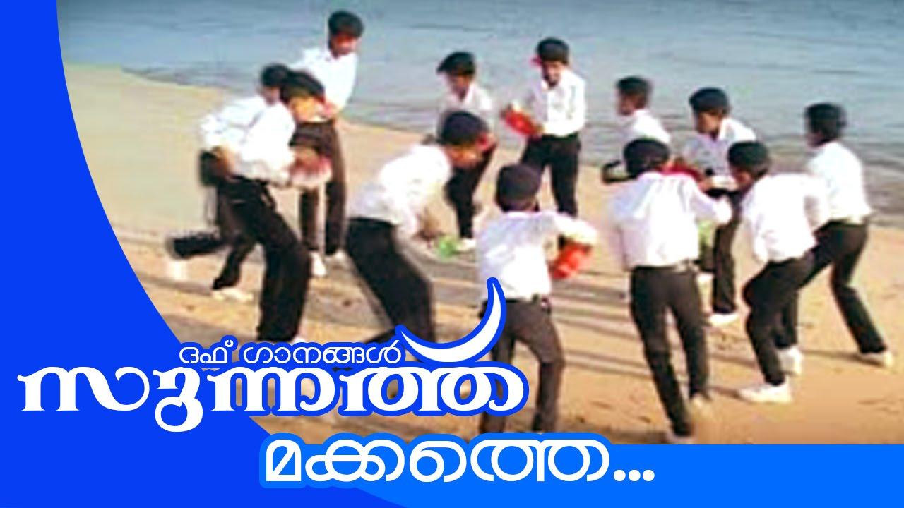 Makkathe      New Malayalam Mappila Songs   Sunnath [ 2015 ]   Video Daff  Songs