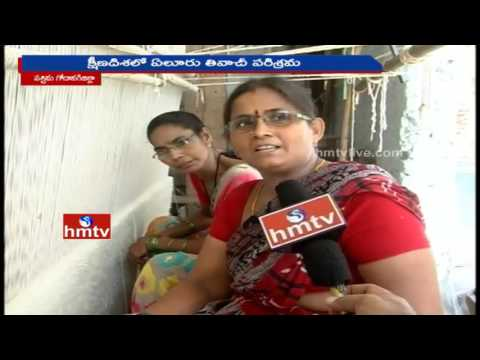 Wither Stage Of Carpet Industry at Eluru | Carpet Industry Facing Problems | West Godavari | HMTV