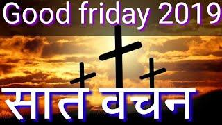 Seven Words of Jesus Good Friday Bro P K Masih