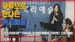 [온라인공연]유튜브로 만나는 거리예술 - 순수라이브, …