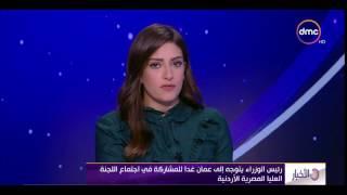الأخبار - رئيس الوزراء يتوجه إلى عمان غدًا للمشاركة في اجتماع اللجنة العليا المصرية بالأردنية