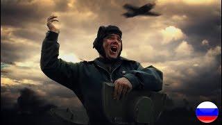 Sabaton Panzerkampf Rus RADIO TAPOK