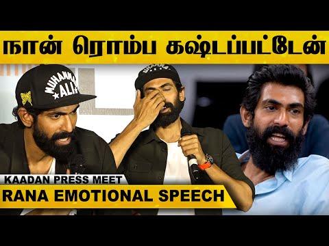 அந்த 4 வருஷம்.., நான் ரொம்ப கஷ்டப்பட்டேன் - Rana Daggubati Emotional Speech   Kaadan Press Meet   HD