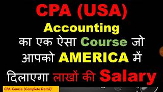 What is CPA | CPA course Detail | How to become CPA