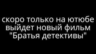 """Новый сериал """"Братья детективы""""- Копатель онлайн"""