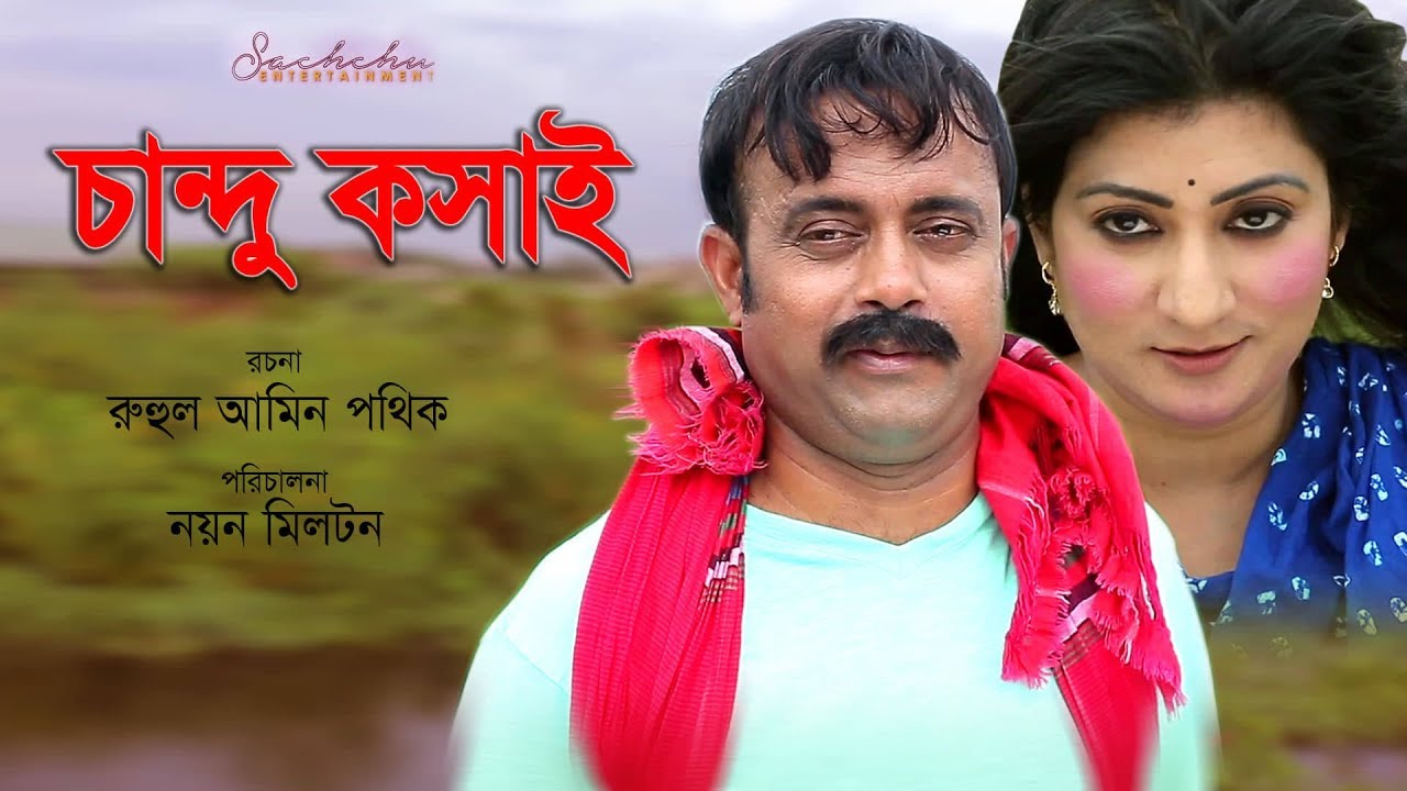 Chandhu Kosai (চান্দু কসাই) | Akhomo Hasan | New Bangla Natok 2019