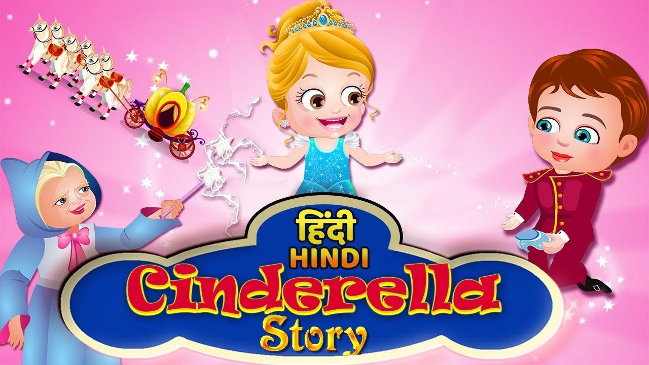Fairy Tales in Hindi - Cinderella