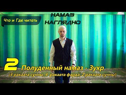 Учимся читать НАМАЗ - ЗУХР (4 суннат, 4 фарда, 2 суннат) | Ханафитский Мазхаб