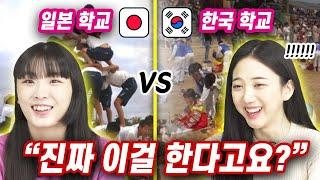 한일미녀들이 말하는 한국 VS 일본 학교생활 차이점 2…