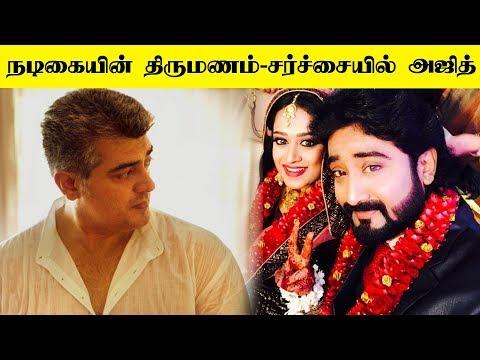 Raja Rani Serial Actress Marriage - Thala Ajith in Controversy | Thala 59 | Kollywood | Tamil Cinema