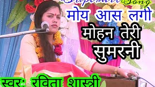 #रविता शास्त्री की नाइट प्रोग्राम  मे धमाकेदार सुमरिनी#रविता शास्त्री के भजन