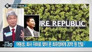 최유정 변호사, 병원에 머물다 검찰에 긴급 체포 _채널A_뉴스TOP10