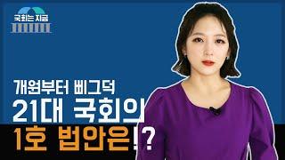 [국회는 지금] 21대 국회의 1호 법안은? / 논란의…