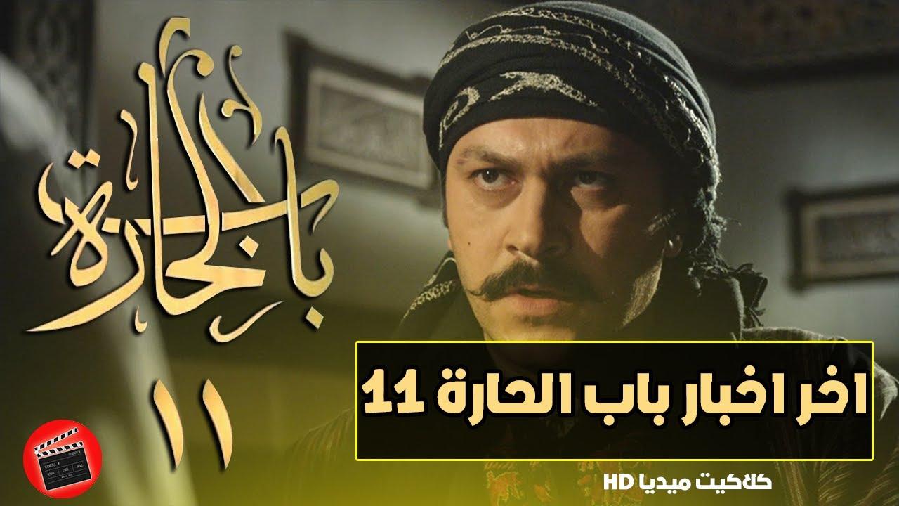 اخر اخبار باب الحارة الجزء 11 الحادي عشر احداث المسلسل مسلسلات رمضان 2021 Youtube