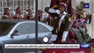 جلالة الملك يفتتح غدا الدورة العادية الثانية لمجلس الأمة الثامن عشر بخطاب العرش السامي