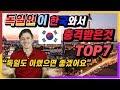 독일인이 한국와서 충격받은 것 top7