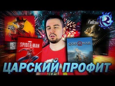 ТОП 20 ПРОДАВАЕМЫХ ИГР 2018 - на каком месте Fallout 76? thumbnail