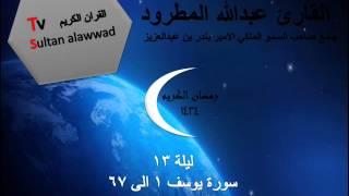 ليلة 13 سورة يوسف 1 القارئ عبدالله المطرود 1434