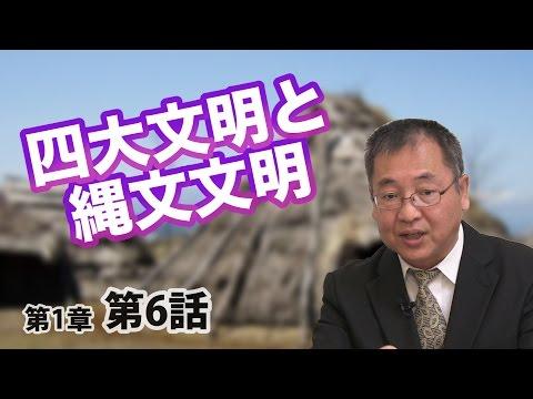 #6 (日本の歴史 1-6) 四大文明と縄文文明 〜学校では教えてくれない四大文明のウラ〜