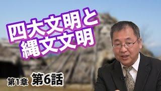 四大文明と縄文文明 〜学校では教えてくれない四大文明のウラ〜【CGS 日本の歴史 1-6】