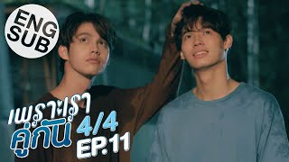 [Eng Sub] เพราะเราคู่กัน 2gether The Series | EP.11 [4/4]