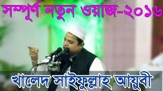 Maulana Khaled Saifullah Ayubi | bangla waz 2016 | এই ওয়াজটি শুনলে আপনি কাদবেন শিউর | Repost | new