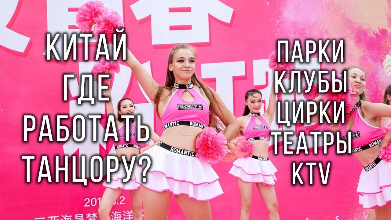 Работа танцором в китае работа для девушки в москве сопровождение