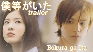 僕等がいた  - Bokura Ga Ita - Live-Action Movie Official Trailer [ HD ] 予告編 english subtitles