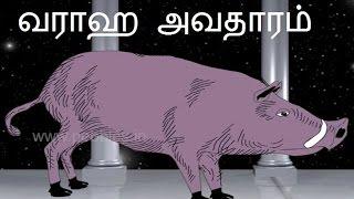 வராஹ அவதாரம்   Lord Vishnu Varah Avatar   Lord Vishnu Tamil Stories