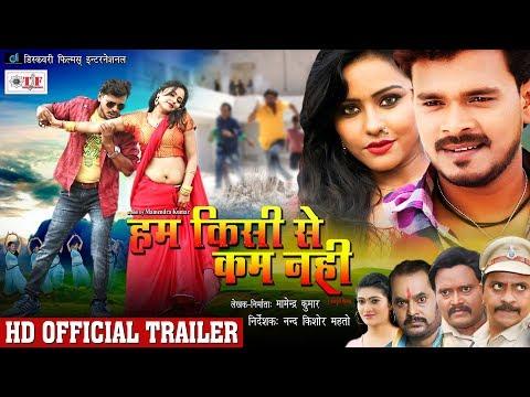 Hum Kisi Se Kam Nahi || Official Trailer || Pramod Premi Yadav || Bhojpuri Movie 2019