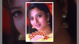 Manavarali Pelli || Telugu Full Movie || Soundarya, Harish, Brahmanandam